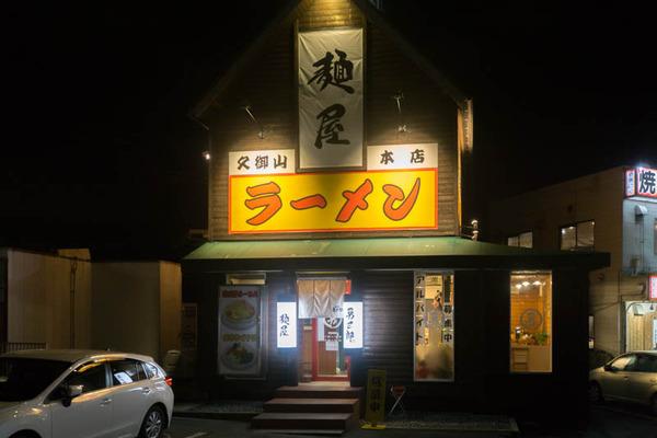 勇三郎-1902206