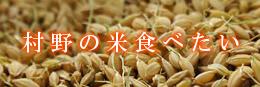 村野の米申し込みバナー