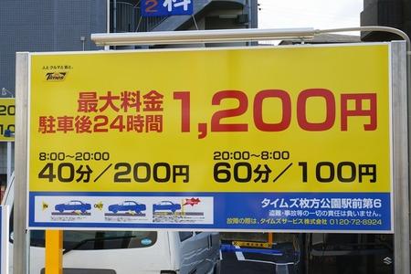 タイムズ枚方公園駅前第6130225-04