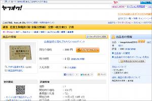 信貴生駒電鉄切符01