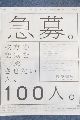 TSUTAYA-15100902