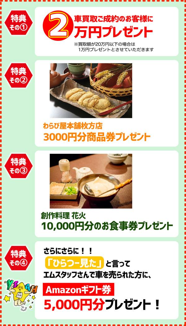 車買取 成約 2万円 わらび屋本舗 3000円 創作料理 花火 10,000円 Amazon 5000円 プレゼント