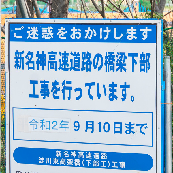 新名神高速道路-2003099