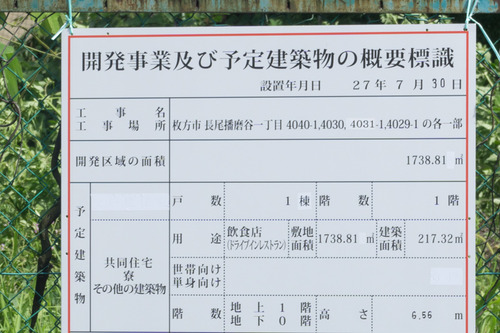 長尾播磨谷-15090902
