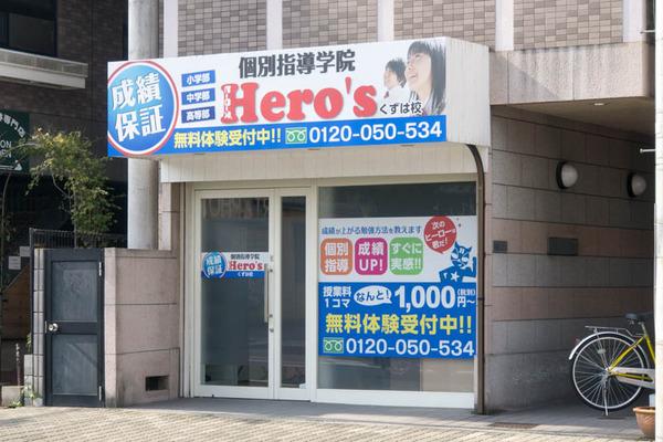 HEROS-1611172