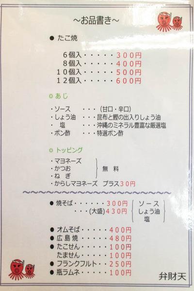 まるしげたこやき-2006241