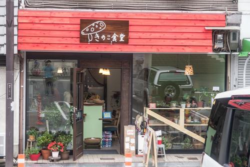 きのこ食堂2-1406056