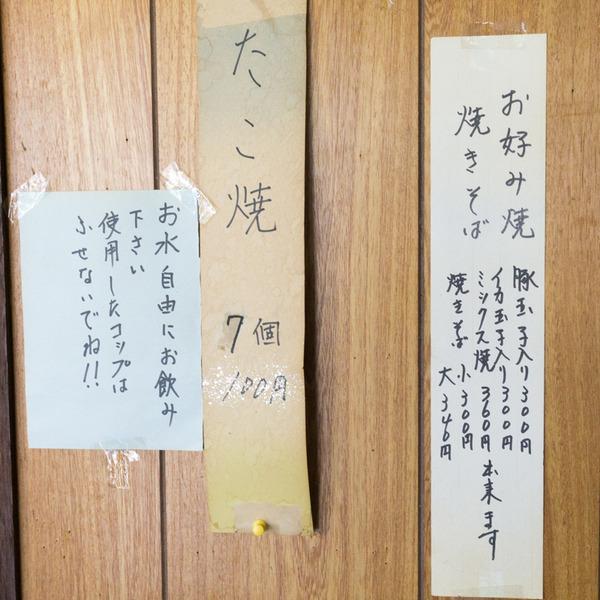 菅原小学校横たこ焼き屋-2
