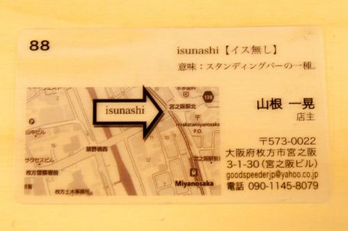 isunashi-71