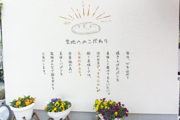 pan de シャンボール-139