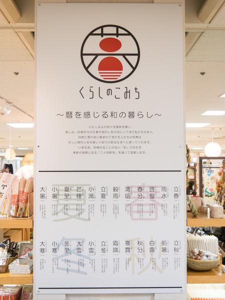 京阪百貨店_くらしのこみち_標準小-186