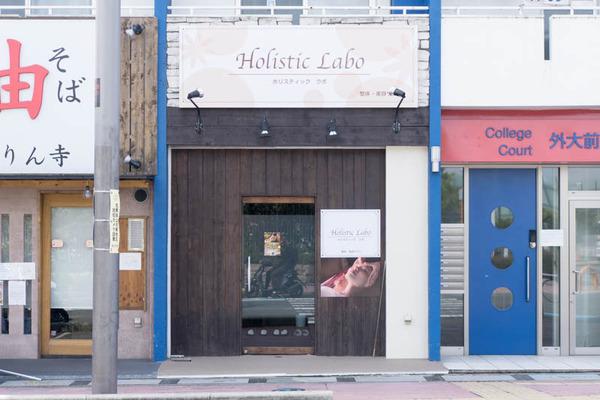 ホリスティック-1704275