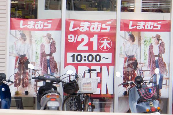 しまむら-1709211