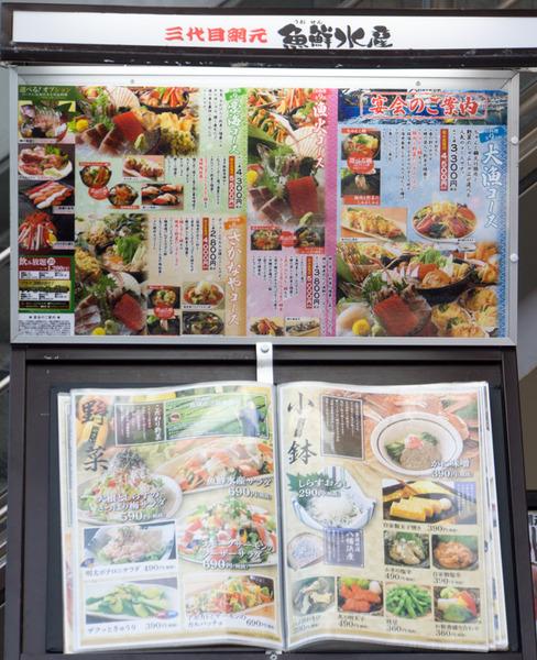 三代目網元魚鮮水産-16030206