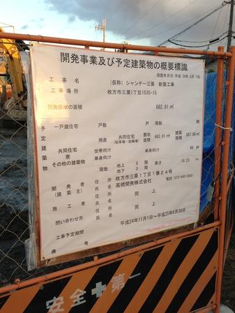 三栗のマンション121204-08