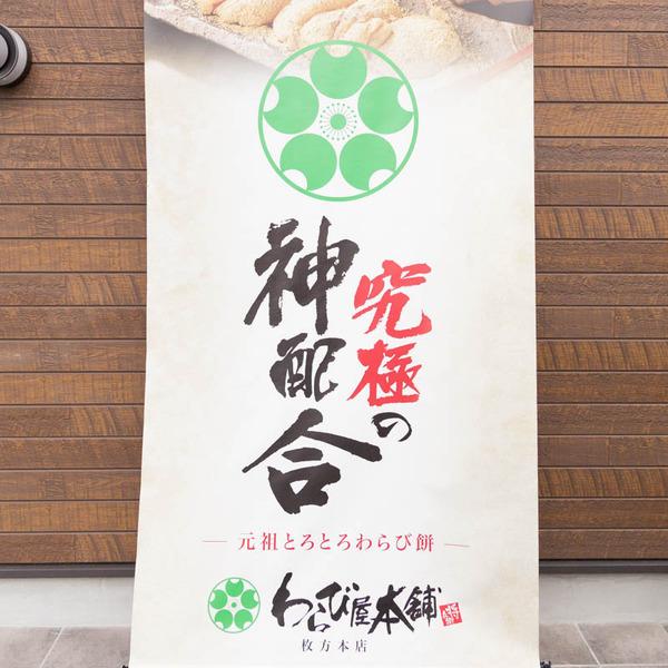 わらび屋本舗2-1806151