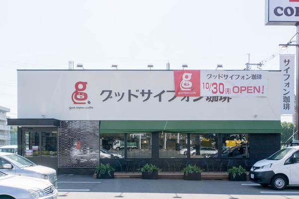 グッドサイフォン珈琲-17102630