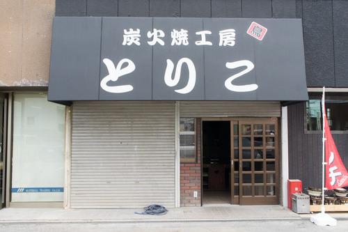 とりこ-1409031