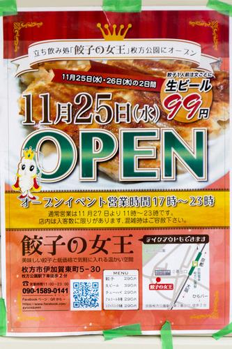 餃子の女王-15112505