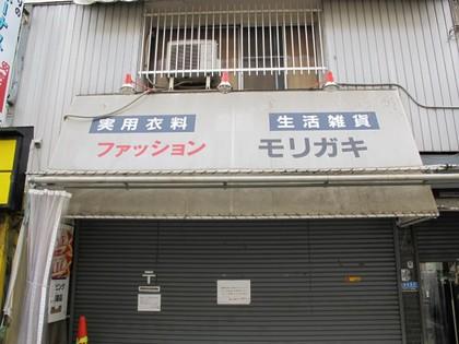 20100519morigaki1