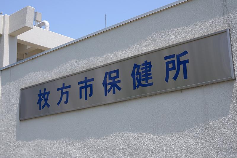 枚方市保健所