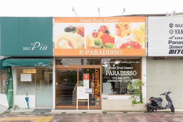 パラディッソ-16042111