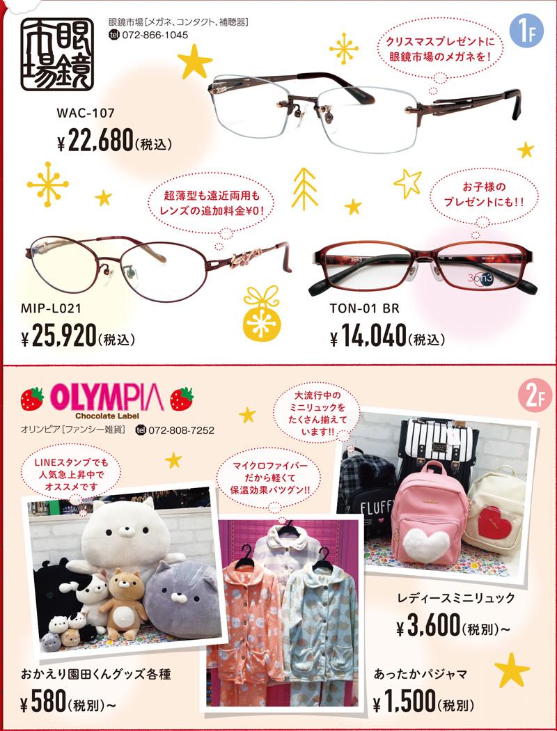 眼鏡市場-オリンピア