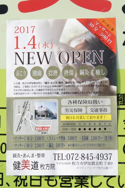 健美道-1701031
