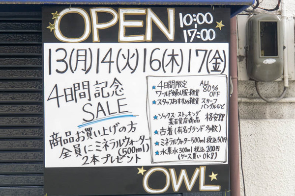 OWL-1606083