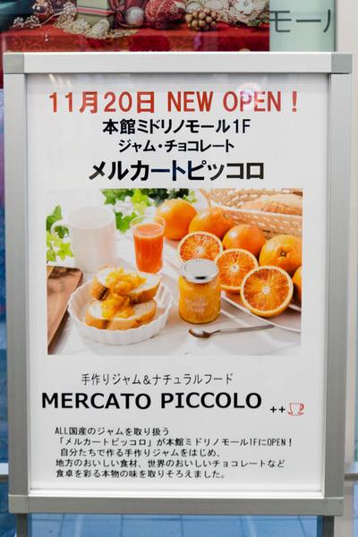メルカートピッコロ-1811203