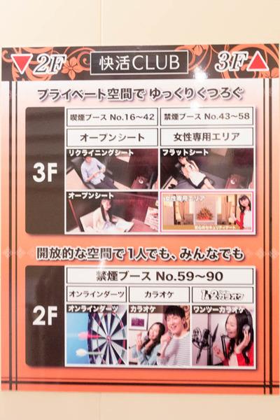 快活クラブ-1702071