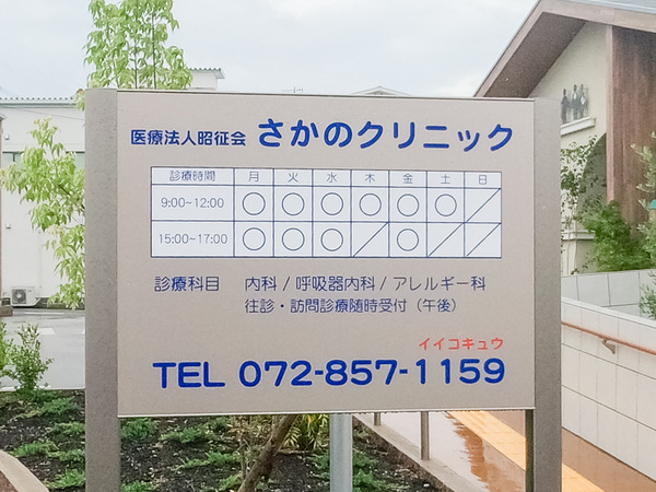 さかのクリニック-2007078