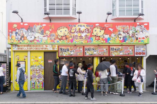 じゃんぼ総本店-1805194