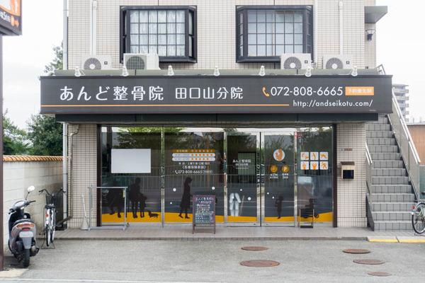 あんど整骨院-1610058