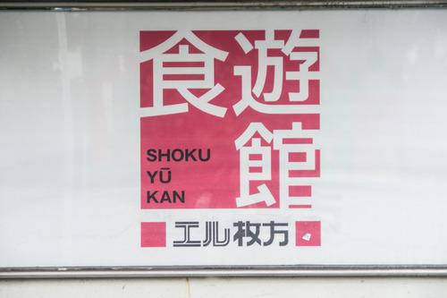 しょくゆうかん-14063018
