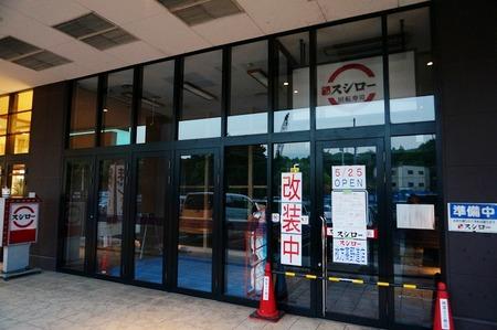 スシロー枚方高野道店130522_02