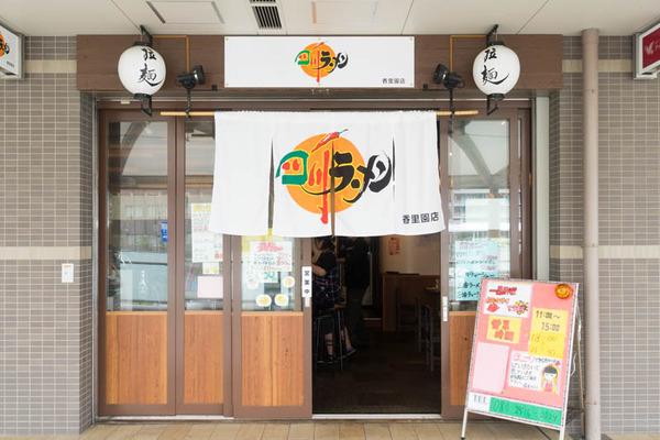 四川ラーメン-1905146