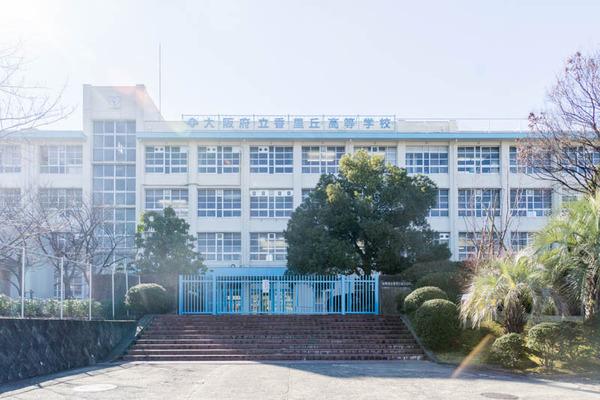 香里丘高校2