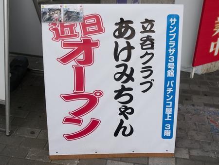 あけみちゃん3-1404121