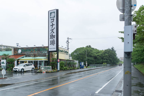 コナズ珈琲-1707043