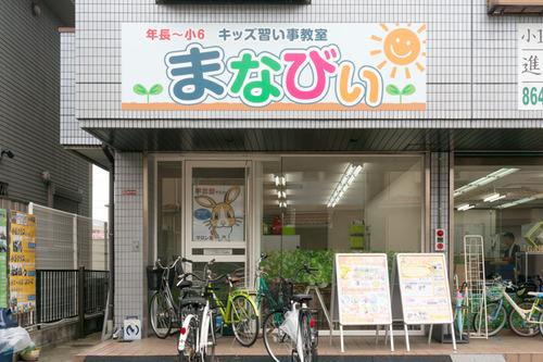 まなびぃ-15030702