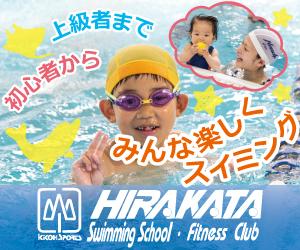 hirakata_swimmingschool_banner(170728s)_(300×250)