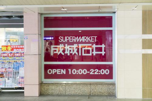 京阪百貨店-15091109