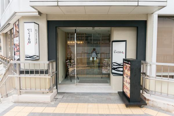 江戸前びっくり寿司-6