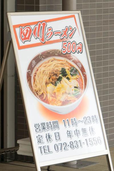 四川ラーメン-1808081