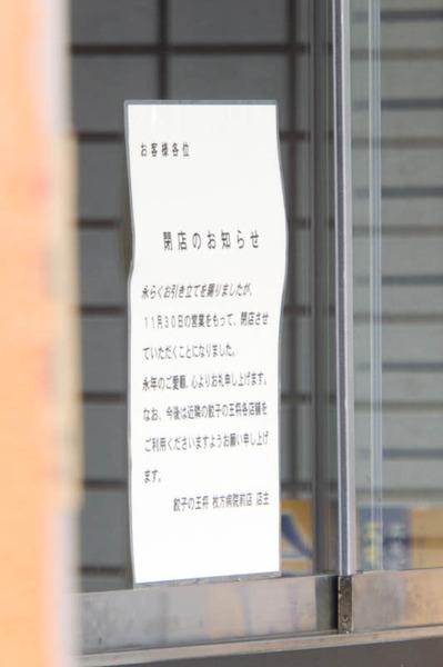 餃子の王将-1611224