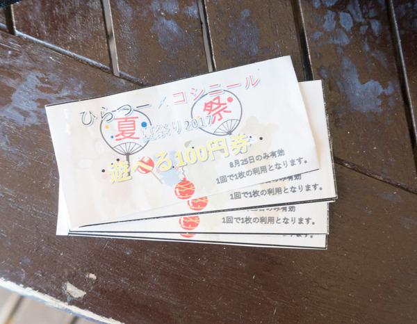 コシニール夏祭り-26
