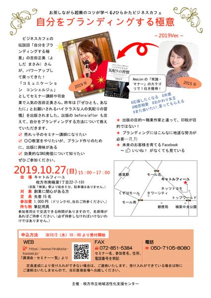 スクリーンショット 2019-09-12 19.09.37