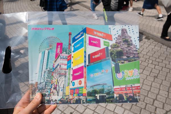 渋谷ひらパー-2
