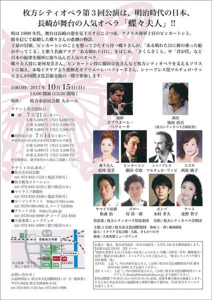 20171015_opera3-2
